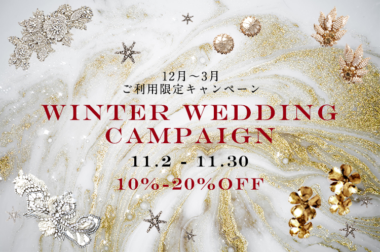 Winter Wedding Campaign